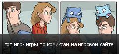 топ игр- игры по комиксам на игровом сайте