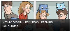 игры с героями комиксов - игры на компьютер