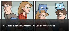 играть в интернете - игры в комиксы