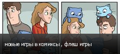 новые игры в комиксы , флеш игры