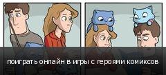 поиграть онлайн в игры с героями комиксов