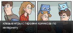клевые игры с героями комиксов по интернету