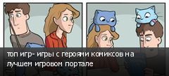 топ игр- игры с героями комиксов на лучшем игровом портале