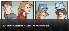 только клевые игры по комиксам