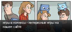 игры в комиксы - интересные игры на нашем сайте