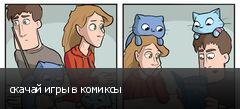 скачай игры в комиксы