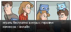 играть бесплатно в игры с героями комиксов - онлайн