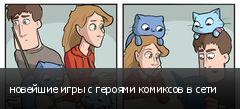 новейшие игры с героями комиксов в сети