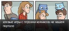 клевые игры с героями комиксов на нашем портале