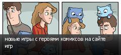 новые игры с героями комиксов на сайте игр