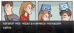 каталог игр- игры в комиксы на нашем сайте