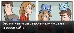 бесплатные игры с героями комиксов на игровом сайте