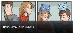flash игры в комиксы