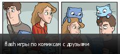 flash игры по комиксам с друзьями