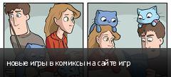 новые игры в комиксы на сайте игр