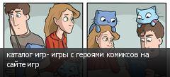 каталог игр- игры с героями комиксов на сайте игр