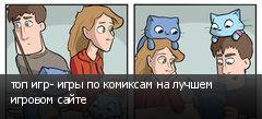 топ игр- игры по комиксам на лучшем игровом сайте