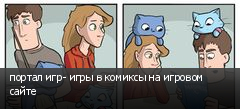 портал игр- игры в комиксы на игровом сайте