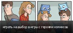 играть на выбор в игры с героями комиксов