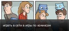 играть в сети в игры по комиксам