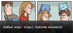 любые игры - игры с героями комиксов