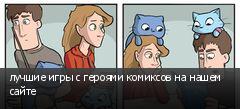 лучшие игры с героями комиксов на нашем сайте