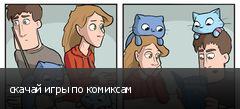 скачай игры по комиксам