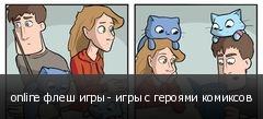 online флеш игры - игры с героями комиксов