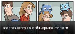 все клевые игры онлайн игры по комиксам