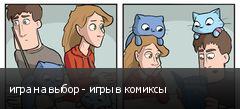 игра на выбор - игры в комиксы