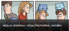игры в комиксы - игры бесплатно, онлайн