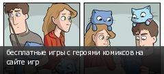 бесплатные игры с героями комиксов на сайте игр