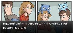 игровой сайт- игры с героями комиксов на нашем портале