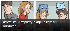 играть по интернету в игры с героями комиксов