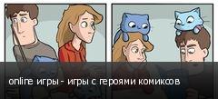 online игры - игры с героями комиксов