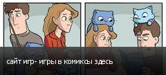сайт игр- игры в комиксы здесь