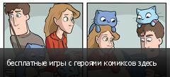 бесплатные игры с героями комиксов здесь