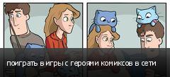 поиграть в игры с героями комиксов в сети