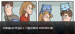 клевые игры с героями комиксов