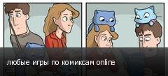 любые игры по комиксам online