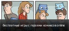 бесплатные игры с героями комиксов online