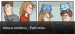 игры в комиксы , flash игры