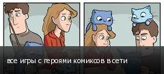 все игры с героями комиксов в сети