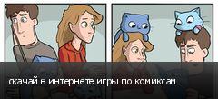 скачай в интернете игры по комиксам