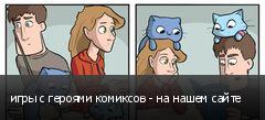 игры с героями комиксов - на нашем сайте