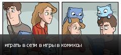 играть в сети в игры в комиксы