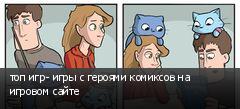 топ игр- игры с героями комиксов на игровом сайте