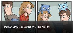 новые игры в комиксы на сайте