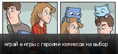 играй в игры с героями комиксов на выбор