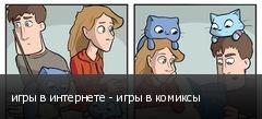 игры в интернете - игры в комиксы